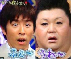 村上信五&マツコ・デラックス