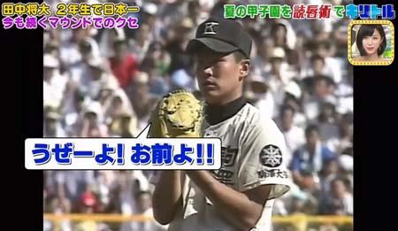 田中将大投手「うぜーよ、お前よ」