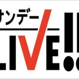 テレビ朝日『サンデーLIVE!!』