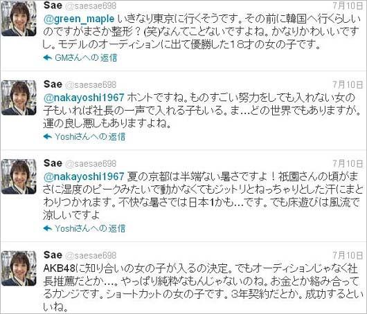 光宗薫がAKB48にコネ加入疑惑ツイート