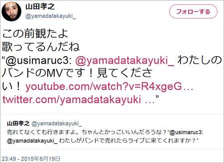 山田孝之とyonigeのツイッターやり取り2枚目