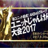 AKB48グループ ユニットじゃんけん大会2017~絆は拳から生まれる!~