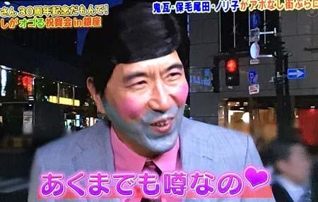 とんねるずのみなさんのおかげでした30周年記念スペシャルで保毛尾田保毛男が復活