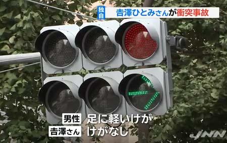 吉澤ひとみの交通事故報道4枚目