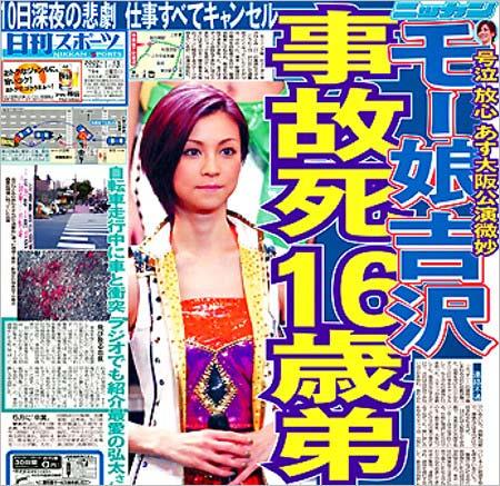 吉澤ひとみの弟が交通事故死のスポーツ紙報道