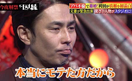 『今夜解禁!ザ・因縁』出演の袴田吉彦