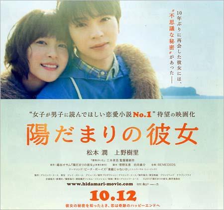 映画『陽だまりの彼女』