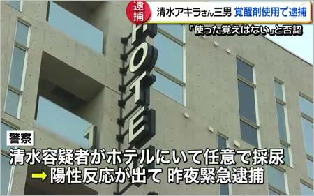 清水良太郎容疑者の逮捕報道4枚目