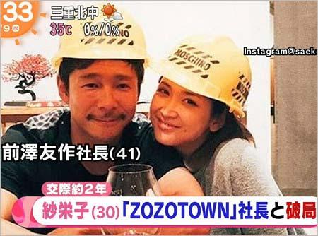 紗栄子と前澤友作社長の破局報道