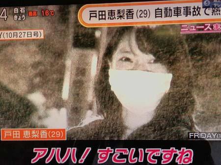 事故後も笑顔の戸田恵梨香