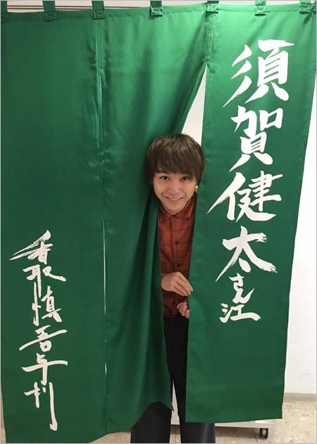 楽屋暖簾を公開した須賀健太