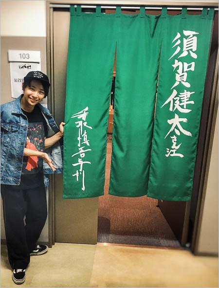 香取慎吾からプレゼントされた楽屋暖簾を公開した須賀健太