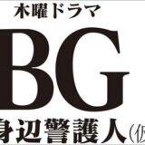 テレビ朝日ドラマ『BG~身辺警護人~』