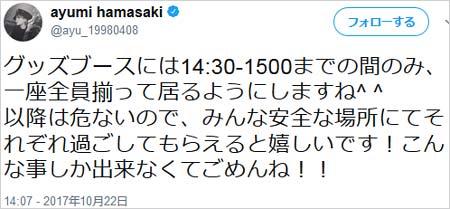 浜崎あゆみのツイート2枚目