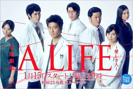 TBSドラマ『A LIFE〜愛しき人〜』