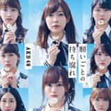 AKB48『願いごとの持ち腐れ』