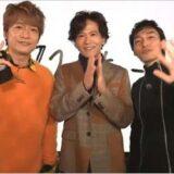 元SMAPの3人