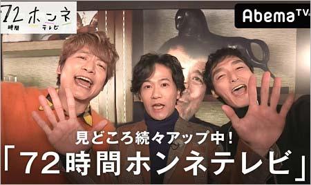 72時間ホンネテレビ出演の元SMAPメンバー