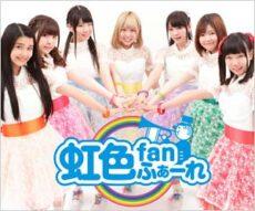 虹色fanふぁーれのメンバー7人