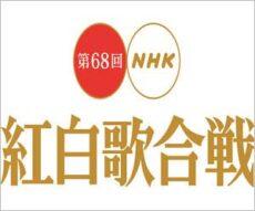 第68回NHK紅白歌合戦