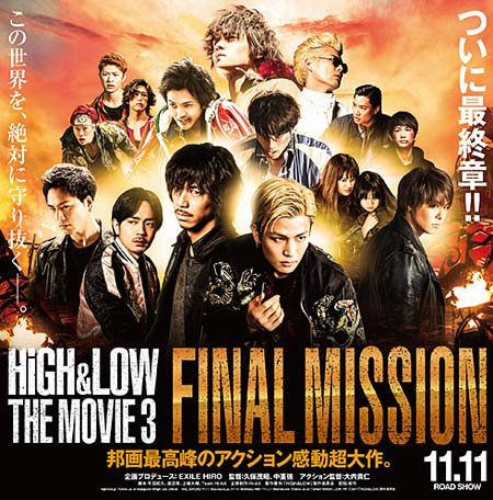 映画『HiGH&LOW THE MOVIE 3 FINAL MISSION』