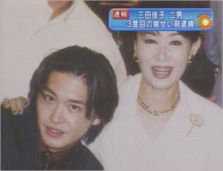 高橋祐也と三田佳子