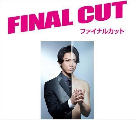 『FINAL CUT』主演の亀梨和也