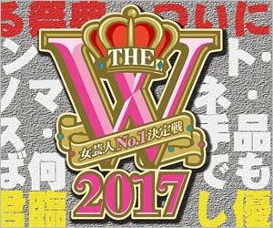 お笑いコンテスト『女芸人No.1決定戦 THE W』
