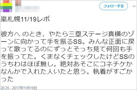 嵐・櫻井翔とテレビ朝日・小川彩佳アナのコネチケ疑惑