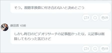 藤田晋社長の755コメント