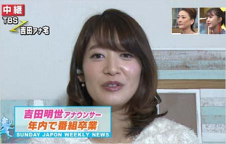 サンジャポに中継で出演した吉田明世アナ