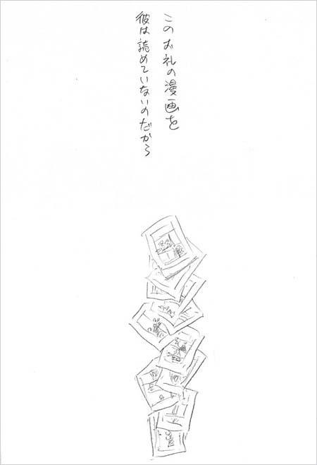 久保帯人が公開した差出人不明の手紙についての漫画6枚目