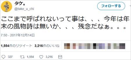 竹内一也のツイート1枚目