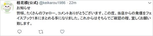 桂花楼のツイッターアカウント削除ツイート