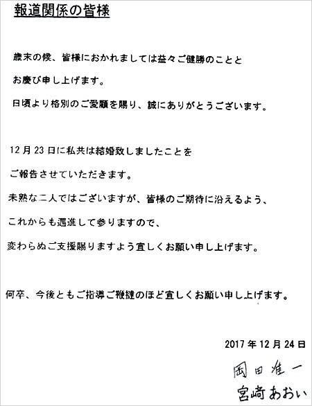 岡田准一&宮崎あおいの結婚報告FAX文書