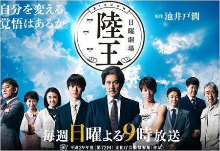 TBSドラマ『陸王』