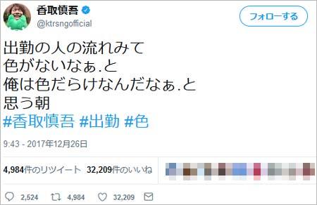 香取慎吾の炎上ツイート