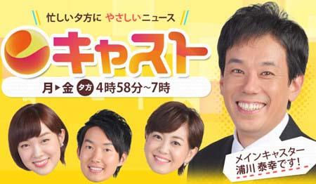 ABC朝日放送『キャスト』浦川泰幸アナ