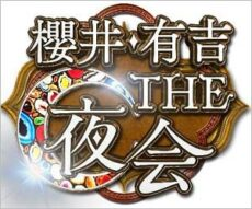 TBS『櫻井・有吉 THE夜会』