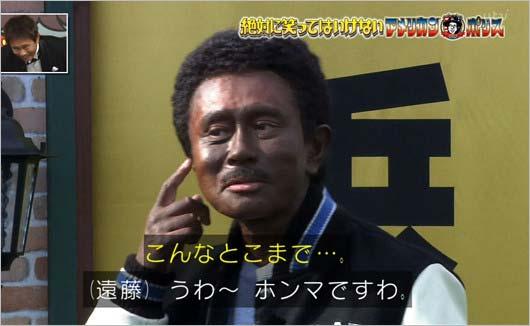 『絶対に笑ってはいけないアメリカンポリス24時』でエディ・マーフィの姿を披露した浜田雅功の画像2枚目