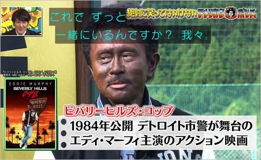 『絶対に笑ってはいけないアメリカンポリス24時』でエディ・マーフィの姿を披露した浜田雅功の画像1枚目