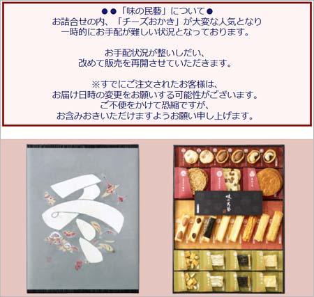 銀座あけぼの楽天ページ