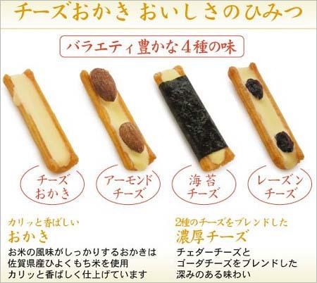 銀座あけぼの・チーズおかき