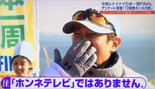 『中居&ナイナイ日本一周FINAL』で中居正広がホンネテレビと言い間違い