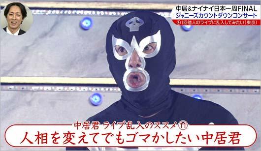 『めちゃ×2イケてるッ! 中居&ナイナイ日本一周FINAL』でカウコンに乱入