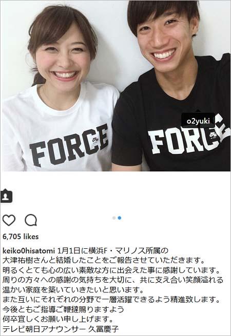 テレビ朝日・久冨慶子のインスタグラム結婚報告