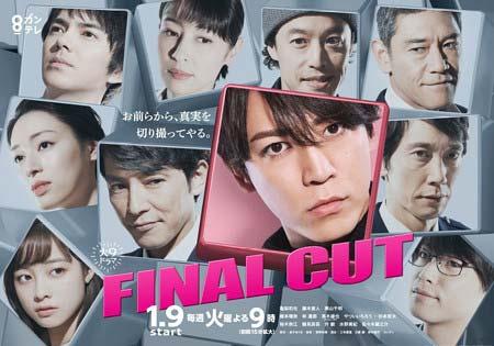 KAT-TUN・亀梨和也の主演ドラマ『FINAL CUT』