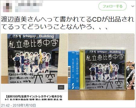 渡辺直美の名前入りエビ中CD転売、ファンがツイート2枚目