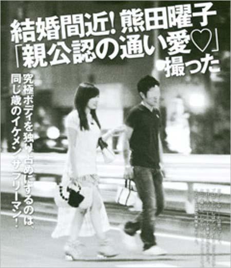 熊田曜子と夫のツーショット写真
