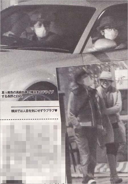 長野博&白石美帆のプライベートデート写真